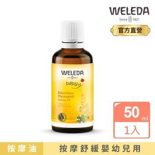 【WELEDA 薇雷德】寶貝肚肚舒緩按摩油 50 ml(給寶寶溫柔的呵護)