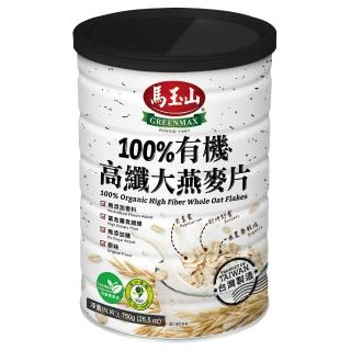 【馬玉山】100%有機高纖大燕麥片(750g/罐)