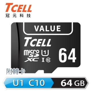 【TCELL 冠元】加購-VALUE microSDXC UHS-I U1 90MB 64GB 記憶卡