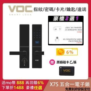 【VOC電子鎖】VOC-X7S