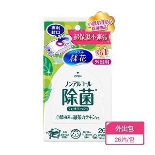 【絲花】無酒精除菌濕巾外出包(26片/包)