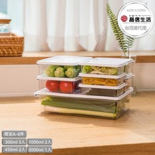 【韓國昌信生活】冰箱系列超級豪華保鮮盒組(四款任選)