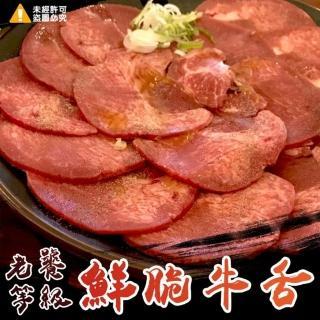 【極鮮配】安格斯鮮脆牛舌火鍋肉片
