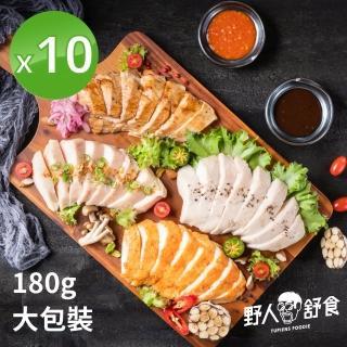 【野人舒食】舒雞胸 低溫烹調雞胸 拆封即食好美味 13種口味任選_10包組
