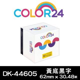 【Color24】for Brother DK-44605/DK44605(紙質黃底黑字連續相容標籤帶_寬度62mm)