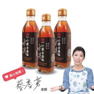 【真老麻油】純小磨白麻油200ml 三入組(純香麻油)