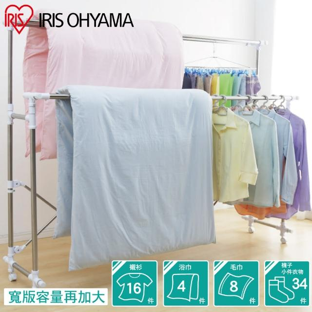 【IRIS】寬版大容量多機能曬衣架