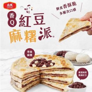 【大成】咕咕派︱香Q紅豆麻糬(全素)(4片/440g/盒)大成食品(甜派 日式 紅豆 麻糬 氣炸鍋)