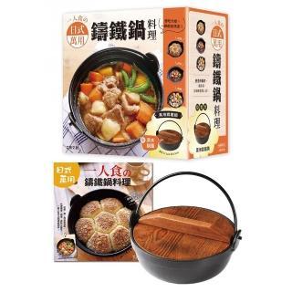 一人食日式萬用鑄鐵鍋料理