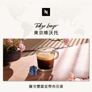 【Nespresso】UMUTIMA