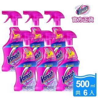 【碧蓮Vanish】超強智慧型衣物預潔劑(500mlx6瓶)