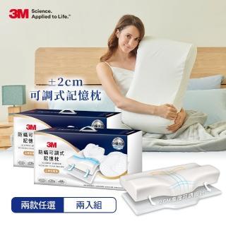 【3M】防蹣可調式記憶枕2入組-內附防蹣枕套(工學助眠型/側仰舒眠型任選)