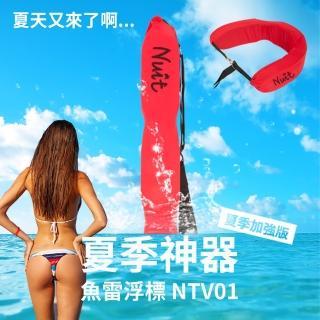 【NUIT 努特】魚雷浮標兩入組 浮板 海泳 救生帶 鐵人三項 游泳 泳渡日月潭必備(NTV01兩入組)