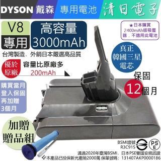 【清日電子】Dyson 戴森 V8 SV10 3000mAh 吸塵器專用真台灣製造電池 Absolute Animal fluffy+(內附好禮)