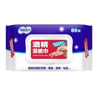 【奈森克林】酒精濕巾60抽