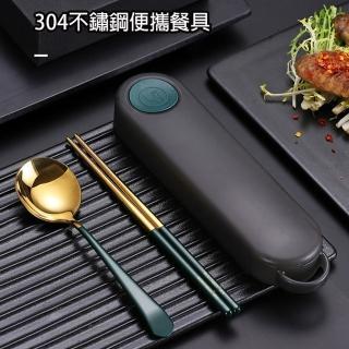 【優廚寶】歐式風格304不銹鋼新餐具 套裝時尚環保匙筷餐具 學生 上班族(附收納盒)