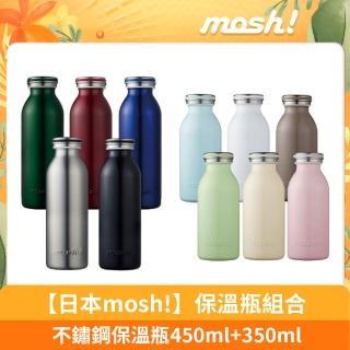 【日本mosh!_買大送小】復古金屬時尚牛奶保溫瓶450ml(共五色)