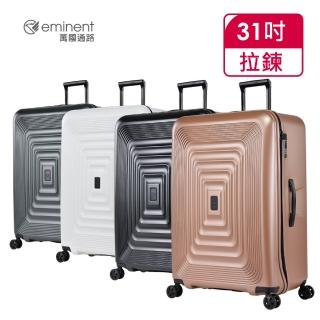 【eminent 萬國通路】官方旗艦館 - 防爆拉鍊PC行李箱31吋 KK09(焦糖奶茶)