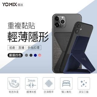 【YOMIX 優迷】輕薄手機背貼磁吸式支架(手機支架 追劇直播支架)