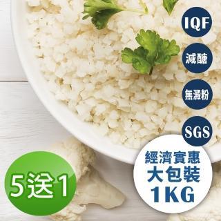 【買5送1】冷凍白花椰菜米狀_1kg*5_再贈1包(共6包)
