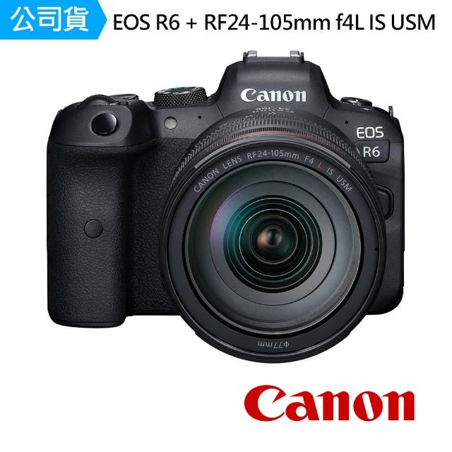 【Canon】EOS R6 KIT RF 24-105mm F4L IS USM 全片幅(公司貨)