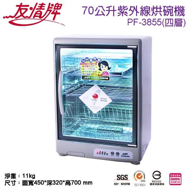 【友情牌】70公升四層紫外線烘碗機(PF-3855)