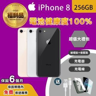【Apple 蘋果】福利品 iPhone 8 4.7吋 256GB 手機(電池健康度100%+外觀九成新+原廠配件)