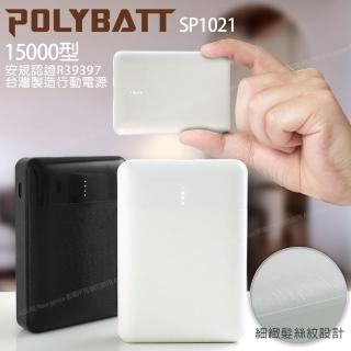 【POLYBATT】台灣製 15000mAh 簡約時代 小巧行動電源 雙輸出 可TypeC輸入 SP1021-白
