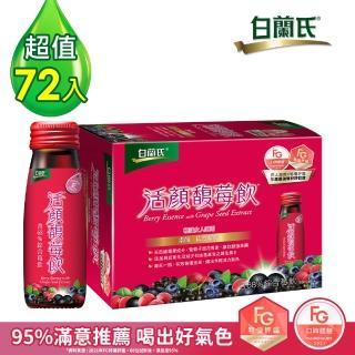【白蘭氏】活顏馥莓飲50ml*72瓶-升級版添加維生素E(亮顏力up、喝出好氣色*)