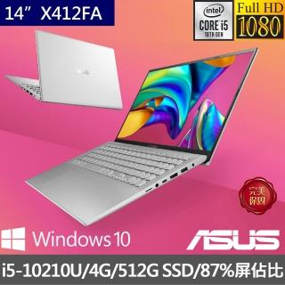【ASUS 華碩】X412FA 14吋輕薄筆電-冰河銀(i5-10210U/4G/512G PCIE SSD/W10)