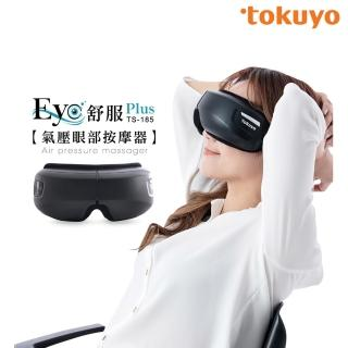 【tokuyo】Eye舒服Plus眼部氣壓按摩器