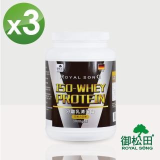 【御松田】分離乳清蛋白-巧克力口味1000g-3瓶(分離乳清蛋白巧克力口味)