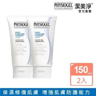 【PHYSIOGEL 潔美淨】層脂質保濕乳霜(150ml*2)