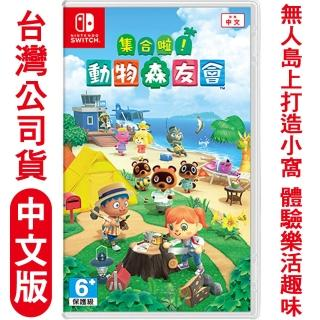 【Nintendo 任天堂】NS Switch 集合啦!動物森友會 動物之森(–中文版)