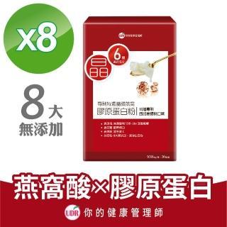 【UDR】專利特濃晶鑽燕窩膠原蛋白粉x8盒 ◇澎潤膠原