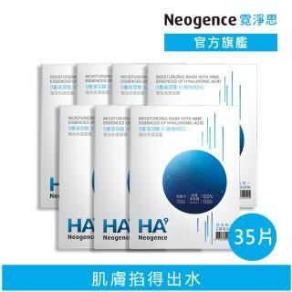 【Neogence 霓淨思】HA9 9重玻尿酸極效保濕面膜35片(加贈30片 送完為止)