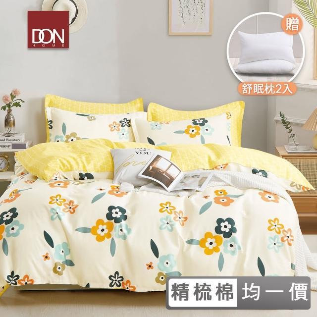 【DON超值組-送舒眠枕一對】100%精梳棉兩用被床包組(單/雙/加大