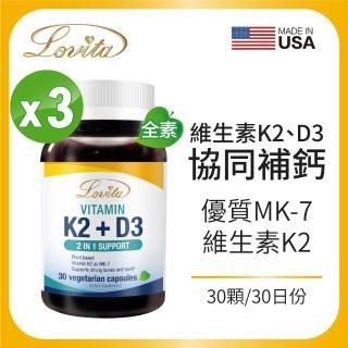 【Lovita愛維他】維他命K2+D3素食膠囊 3入組(維生素 維他命D3)