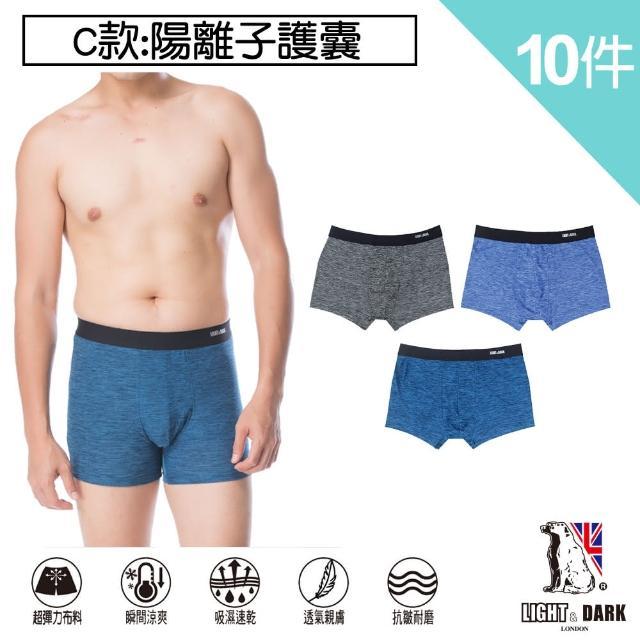 【LIGHT&DARK】竹炭抗菌涼感系列平口褲(超值10件組-吸濕排汗)