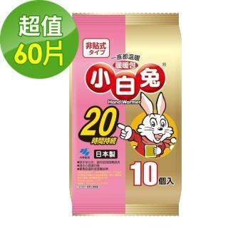 【小林製藥】小白兔暖暖包20hr/10P-中文新版-6包入-60片