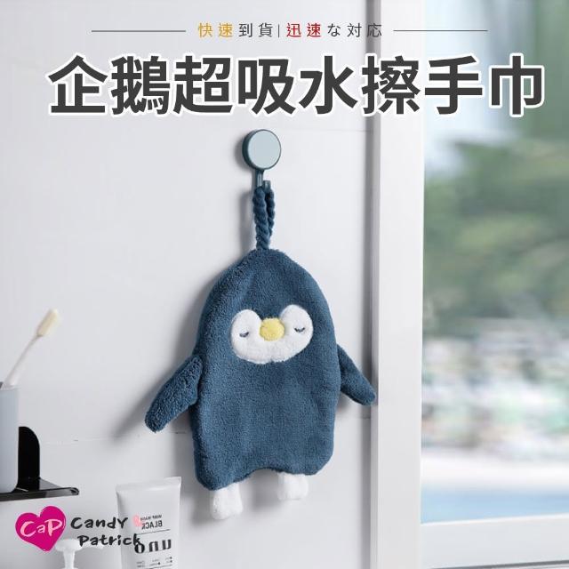 【Cap】韓國熱銷企鵝超吸水擦手巾/