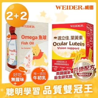【WEIDER 威德】聰明學習超值組Omega魚球2盒+適立佳葉黃素2盒(紐西蘭牛初乳魚油 美國最多醫師推薦葉黃素)