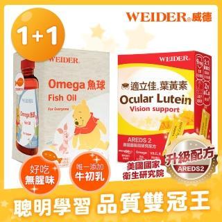 【WEIDER 威德】聰明學習超值組Omega魚球60顆+適立佳葉黃素30包(紐西蘭牛初乳魚油 美國最多醫師推薦葉黃素)