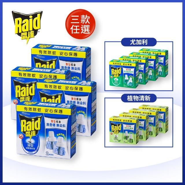 【雷達】薄型液體電蚊香補充瓶x4(共8入-尤加利補充瓶/植物清新味補充瓶/無臭無味補充瓶)/