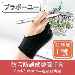 【百寶屋】iPad/Surface平板電腦專用防污防誤觸繪圖手套/