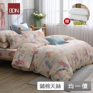 【DON】天絲鋪棉冬包兩用被四件組-單/雙/加均一價(贈送條紋包邊毯)