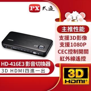 【PX 大通】★HD-416E3 四進一出 HDMI切換器(支援HDMI 3D 影像格式)