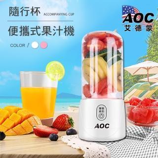 【AOC】304不鏽鋼6葉旋風式USB充電式電動隨行杯果汁機/榨汁機(隨行果汁杯/食用級PP塑料-型錄)