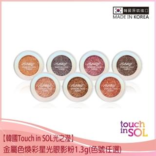 【韓國Touch in SOL】金屬色煥彩星光眼影粉1.3g(色號任選)