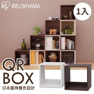【IRIS】圓角無門組合收納櫃 QR-34(書櫃/自由搭配/組合櫃/方格/時尚)